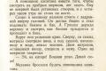 zhukov_kn_gr_nekrasov_morskie_sapogi_015