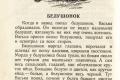zhukov_kn_gr_nekrasov_morskie_sapogi_018