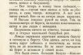 zhukov_kn_gr_nekrasov_morskie_sapogi_020