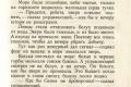 zhukov_kn_gr_nekrasov_morskie_sapogi_021