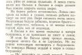 zhukov_kn_gr_nekrasov_morskie_sapogi_023