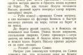 zhukov_kn_gr_nekrasov_morskie_sapogi_025