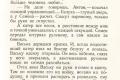 zhukov_kn_gr_nekrasov_morskie_sapogi_029