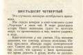 zhukov_kn_gr_nekrasov_morskie_sapogi_031