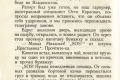 zhukov_kn_gr_nekrasov_morskie_sapogi_032
