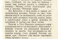 zhukov_kn_gr_nekrasov_morskie_sapogi_033