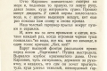 zhukov_kn_gr_nekrasov_morskie_sapogi_038