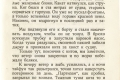 zhukov_kn_gr_nekrasov_morskie_sapogi_039