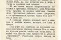 zhukov_kn_gr_nekrasov_morskie_sapogi_040
