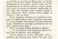 zhukov_kn_gr_nekrasov_morskie_sapogi_041