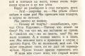 zhukov_kn_gr_nekrasov_morskie_sapogi_044
