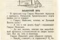 zhukov_kn_gr_nekrasov_morskie_sapogi_046