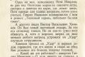 zhukov_kn_gr_nekrasov_morskie_sapogi_048