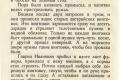 zhukov_kn_gr_nekrasov_morskie_sapogi_050