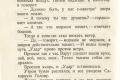 zhukov_kn_gr_nekrasov_morskie_sapogi_053