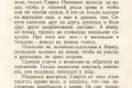zhukov_kn_gr_nekrasov_morskie_sapogi_054