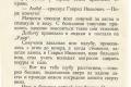 zhukov_kn_gr_nekrasov_morskie_sapogi_055