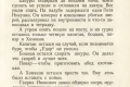zhukov_kn_gr_nekrasov_morskie_sapogi_056