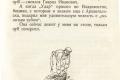 zhukov_kn_gr_nekrasov_morskie_sapogi_060
