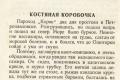 zhukov_kn_gr_nekrasov_morskie_sapogi_061