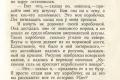 zhukov_kn_gr_nekrasov_morskie_sapogi_062
