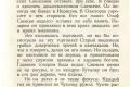 zhukov_kn_gr_nekrasov_morskie_sapogi_064