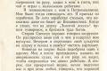 zhukov_kn_gr_nekrasov_morskie_sapogi_065