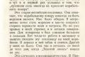 zhukov_kn_gr_nekrasov_morskie_sapogi_066