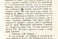 zhukov_kn_gr_nekrasov_morskie_sapogi_068