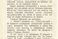 zhukov_kn_gr_nekrasov_morskie_sapogi_071