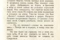 zhukov_kn_gr_nekrasov_morskie_sapogi_072