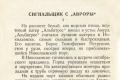 zhukov_kn_gr_nekrasov_morskie_sapogi_075