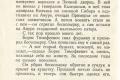 zhukov_kn_gr_nekrasov_morskie_sapogi_077