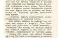 zhukov_kn_gr_nekrasov_morskie_sapogi_078