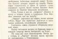 zhukov_kn_gr_nekrasov_morskie_sapogi_083