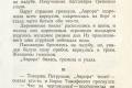 zhukov_kn_gr_nekrasov_morskie_sapogi_084