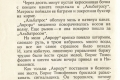 zhukov_kn_gr_nekrasov_morskie_sapogi_087