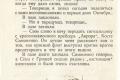 zhukov_kn_gr_nekrasov_morskie_sapogi_089