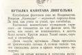 zhukov_kn_gr_nekrasov_morskie_sapogi_090