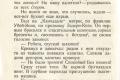zhukov_kn_gr_nekrasov_morskie_sapogi_091