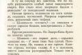 zhukov_kn_gr_nekrasov_morskie_sapogi_092