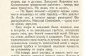 zhukov_kn_gr_nekrasov_morskie_sapogi_093