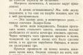 zhukov_kn_gr_nekrasov_morskie_sapogi_095