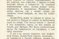 zhukov_kn_gr_nekrasov_morskie_sapogi_097
