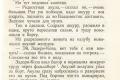 zhukov_kn_gr_nekrasov_morskie_sapogi_101