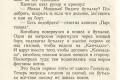 zhukov_kn_gr_nekrasov_morskie_sapogi_102