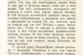 zhukov_kn_gr_nekrasov_morskie_sapogi_103