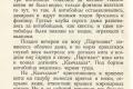 zhukov_kn_gr_nekrasov_morskie_sapogi_104