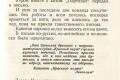 zhukov_kn_gr_nekrasov_morskie_sapogi_105