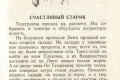 zhukov_kn_gr_nekrasov_morskie_sapogi_107